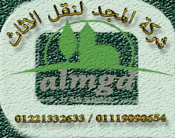 شركه المجد لنقل الاثاث 01221332633