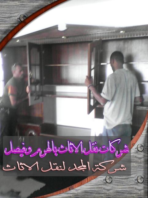 شركات نقل الاثاث بفيصل